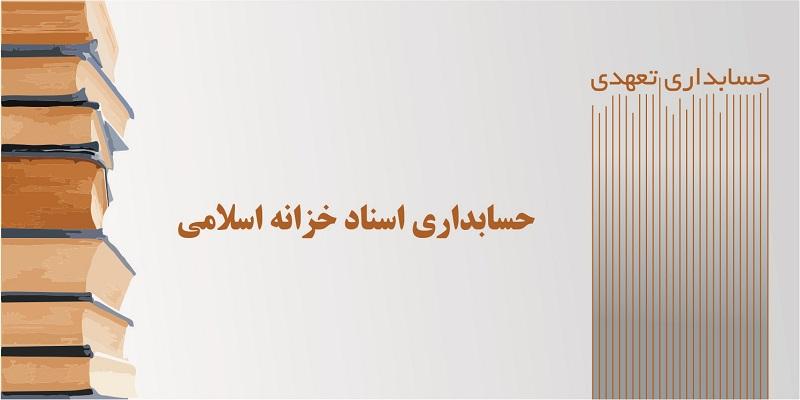 حسابداری اسناد خزانه اسلامی-حسابداری تعهدی